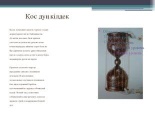 Қос дуңкілдек Қазақ халқының даңқты тарихы әскери жорықтармен тығыз байланныс