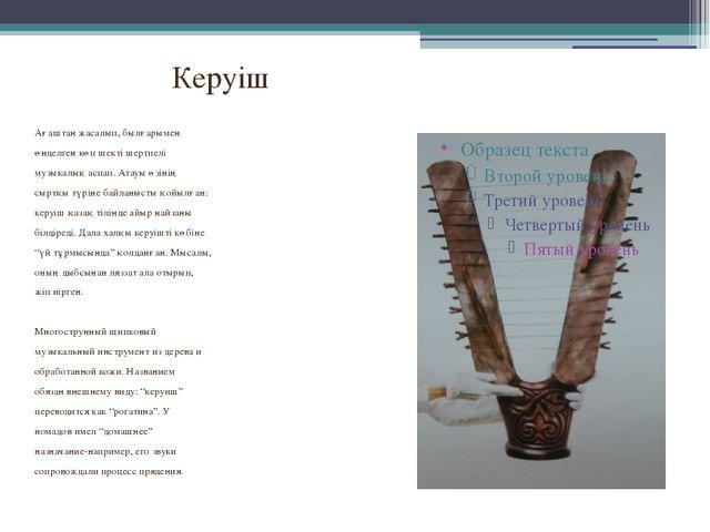 Керуіш Ағаштан жасалып, былғарымен өнделген көп шекті шертпелі музыкалық аспа...
