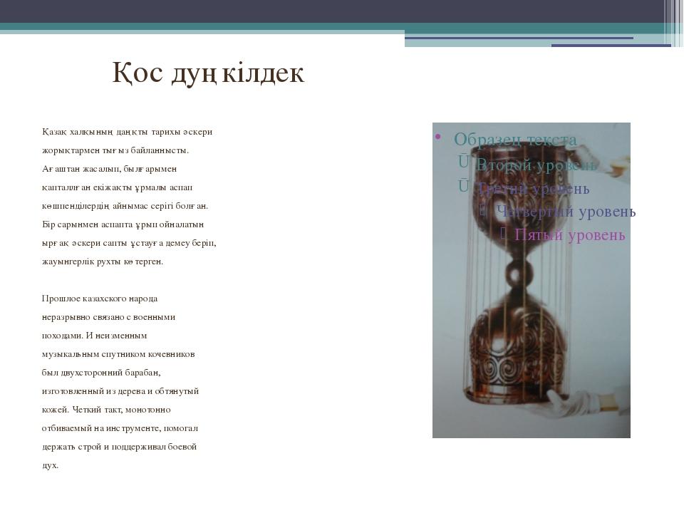 Қос дуңкілдек Қазақ халқының даңқты тарихы әскери жорықтармен тығыз байланныс...