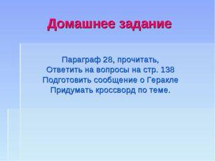 Домашнее задание Параграф 28, прочитать, Ответить на вопросы на стр. 138 Подг