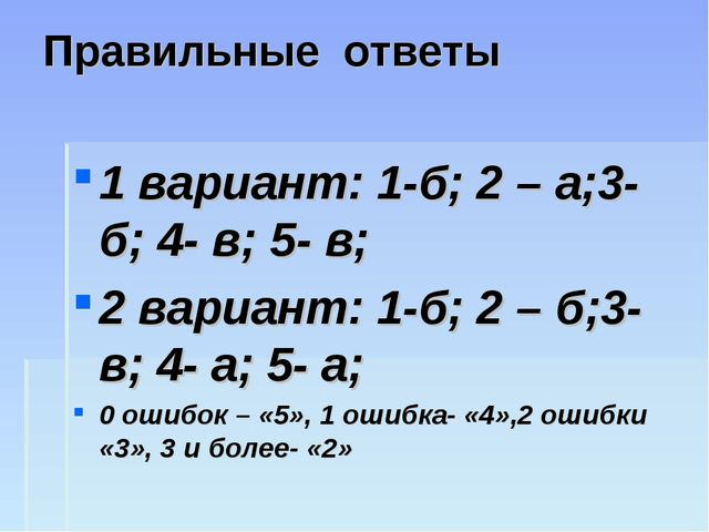 Правильные ответы 1 вариант: 1-б; 2 – а;3-б; 4- в; 5- в; 2 вариант: 1-б; 2 –...
