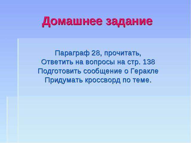 Домашнее задание Параграф 28, прочитать, Ответить на вопросы на стр. 138 Подг...