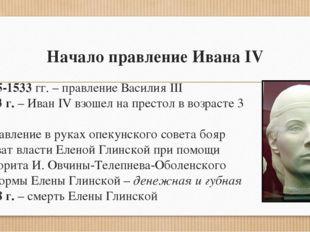 Начало правление Ивана IV 1505-1533 гг. – правление Василия III 1533 г. – Ива