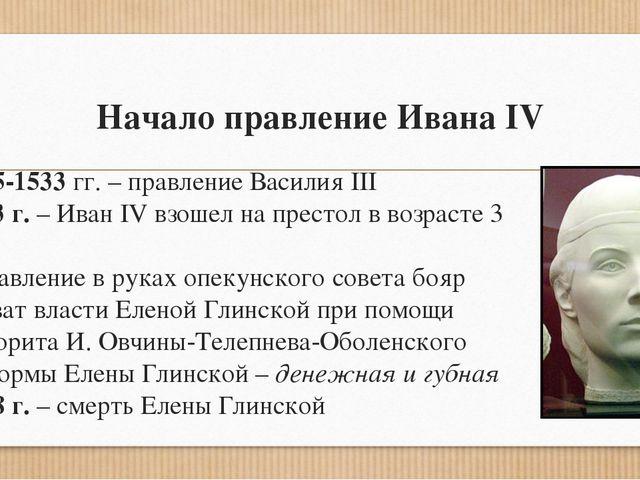Начало правление Ивана IV 1505-1533 гг. – правление Василия III 1533 г. – Ива...