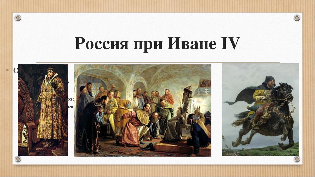Россия при Иване IV