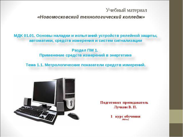 Учебный материал «Новомосковский технологический колледж» Подготовил преподав...