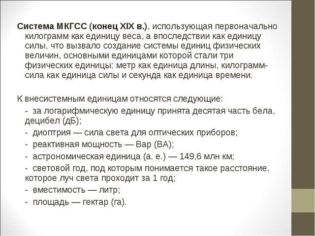 Система МКГСС (конец XIX в.), использующая первоначально килограмм как единиц...