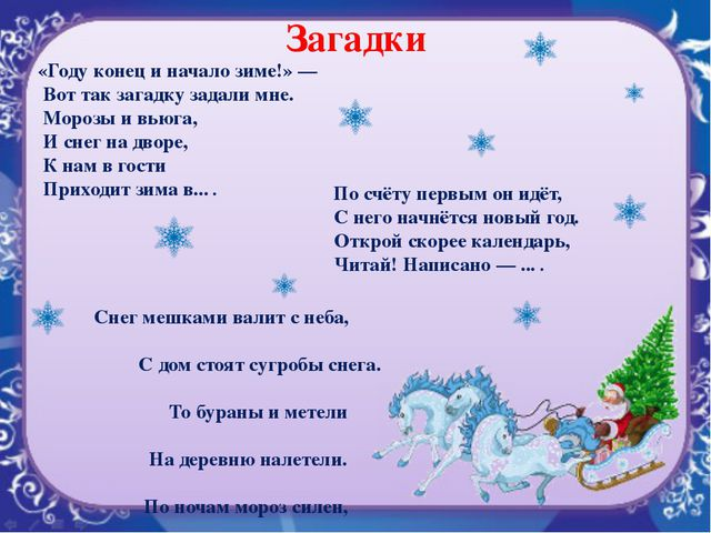 Загадки «Году конец и начало зиме!» — Вот так загадку задали мне. Морозы и вь...