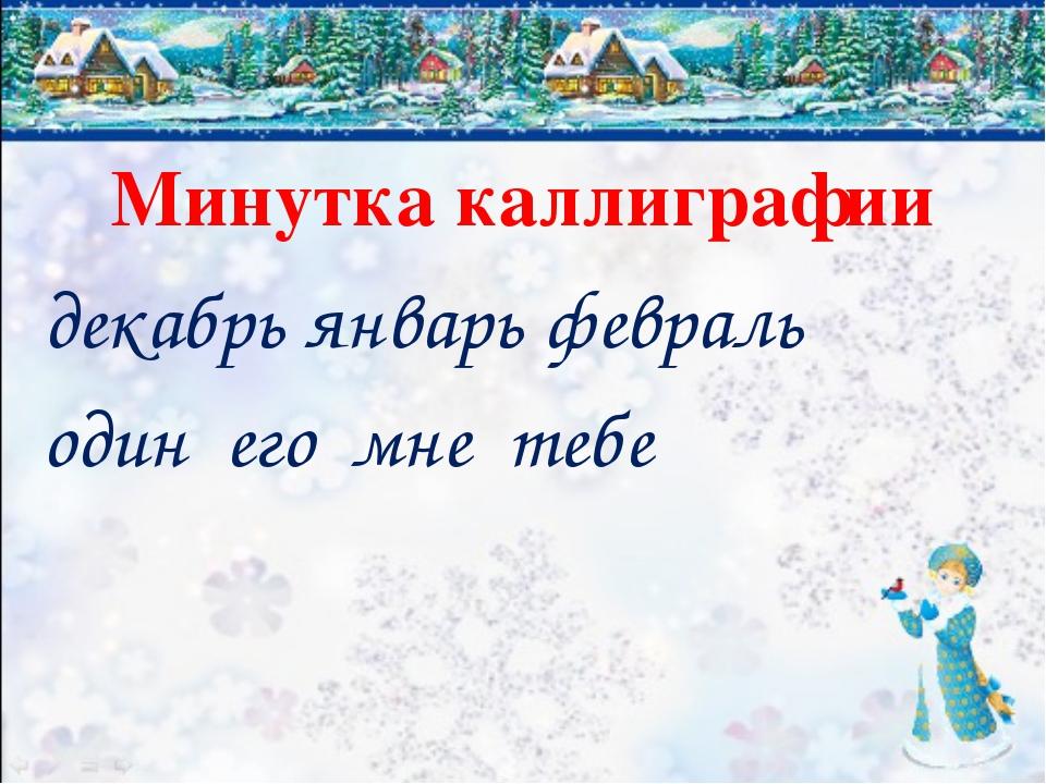 Минутка каллиграфии декабрь январь февраль один его мне тебе