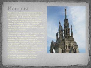История: Храм Спаса Нерукотворного Образа был построен в 1912 году. Строитель