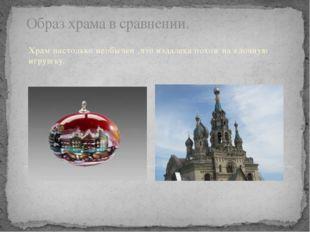 Образ храма в сравнении. Храм настолько необычен ,что издалека похож на елочн