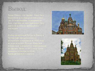 Вывод: Храм Спаса –на- крови ,тоже был выполнен в псевдорусском стиле ,но бол