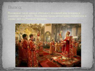 Вывод: Посещение таких храмов обогащает духовный мир человека и укрепляет вер