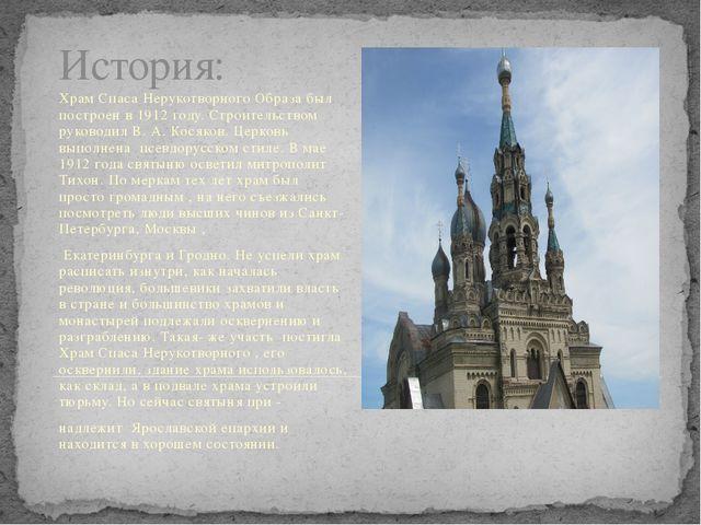 История: Храм Спаса Нерукотворного Образа был построен в 1912 году. Строитель...