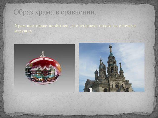 Образ храма в сравнении. Храм настолько необычен ,что издалека похож на елочн...