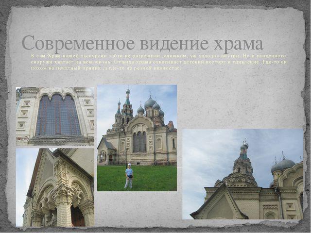 Современное видение храма В сам Храм нашей экскурсии зайти не разрешили ,слиш...