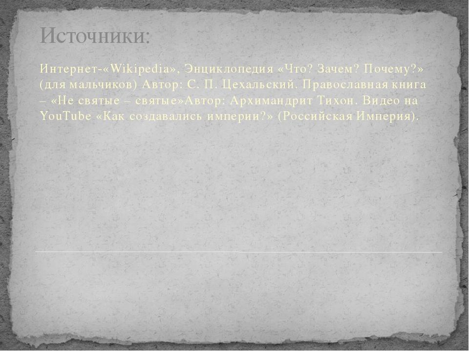 Источники: Интернет-«Wikipedia», Энциклопедия «Что? Зачем? Почему?» (для маль...