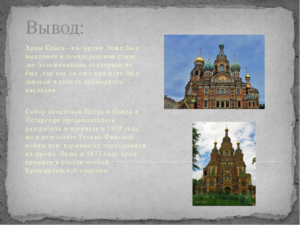 Вывод: Храм Спаса –на- крови ,тоже был выполнен в псевдорусском стиле ,но бол...