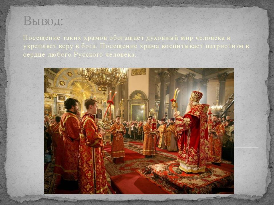 Вывод: Посещение таких храмов обогащает духовный мир человека и укрепляет вер...