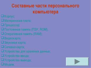 Составные части персонального компьютера Корпус; Материнская плата; Процессор