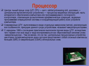 Процессор Центра́льный проце́ссор (ЦП; CPU — англ. céntral prócessing únit, д