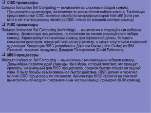 CISC-процессоры Complex Instruction Set Computing — вычисления со сложным наб