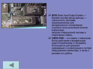 BIOS (Basic Input/Output System — базовая система ввода-вывода) — совокупност