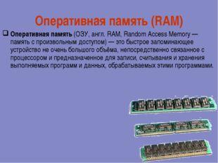 Оперативная память (RAM) Оперативная память (ОЗУ, англ. RAM, Random Access Me