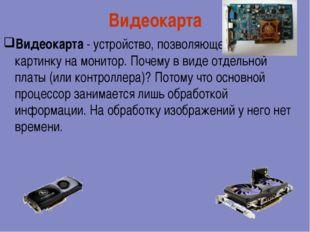Видеокарта Видеокарта - устройство, позволяющее выводить картинку на монитор.