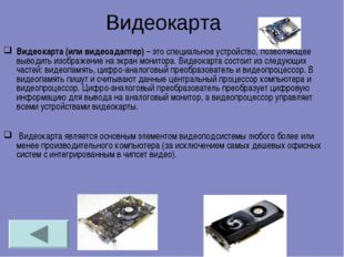Видеокарта Видеокарта (или видеоадаптер) – это специальное устройство, позвол