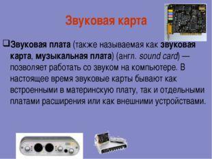 Звуковая карта Звуковая плата (также называемая как звуковая карта, музыкальн