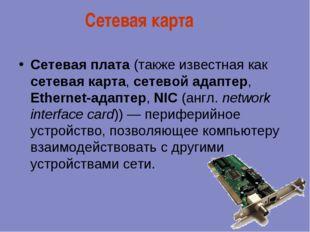 Сетевая карта Сетевая плата (также известная как сетевая карта, сетевой адапт
