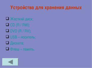 Устройства для хранения данных Жесткий диск; CD (R / RW); DVD (R / RV); USB –