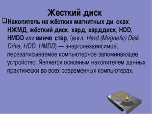 Жесткий диск Накопитель на жёстких магнитных ди́сках, НЖМД, жёсткий диск, хар