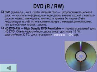 DVD (R / RW) DVD (ди-ви-ди́, англ. Digital Versatile Disc — цифровой многоцел