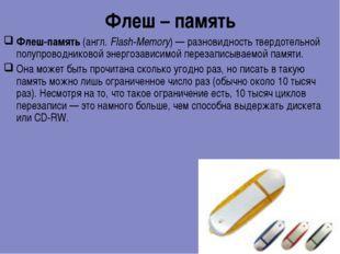 Флеш – память Флеш-память (англ. Flash-Memory) — разновидность твердотельной