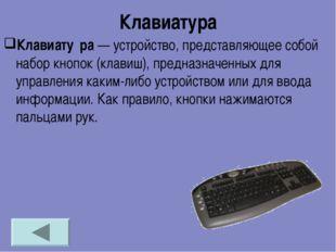 Клавиатура Клавиату́ра — устройство, представляющее собой набор кнопок (клави
