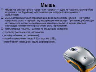 Мышь «Мышь» (в обиходе просто «мышь» или «мышка») — одно из указательных устр