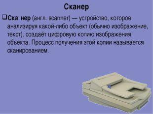 Сканер Ска́нер (англ. scanner) — устройство, которое анализируя какой-либо об