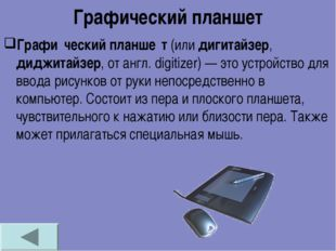 Графический планшет Графи́ческий планше́т (или дигитайзер, диджитайзер, от ан