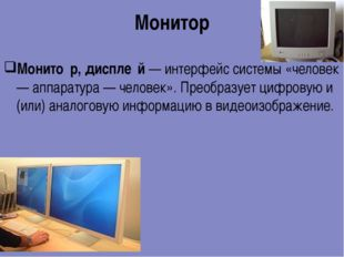 Монитор Монито́р, диспле́й — интерфейс системы «человек — аппаратура — челове