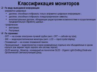 Классификация мониторов По виду выводимой информации: - алфавитно-цифровые: д