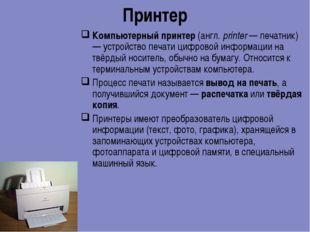 Принтер Компьютерный принтер (англ. printer — печатник) — устройство печати ц