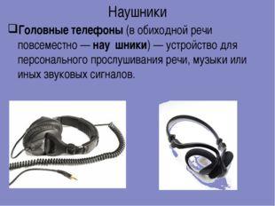 Наушники Головные телефоны (в обиходной речи повсеместно— нау́шники)— устро