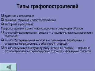 Типы графопостроителей рулонные и планшетные перьевые, струйные и электростат