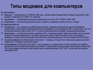 Типы модемов для компьютеров По исполнению: внешние— подключаются к COM или