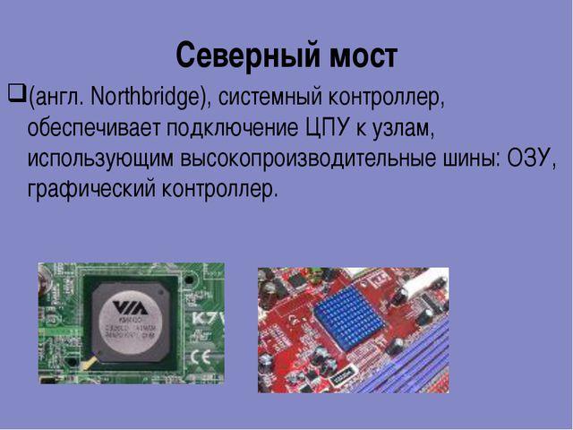 Северный мост (англ. Northbridge), системный контроллер, обеспечивает подключ...