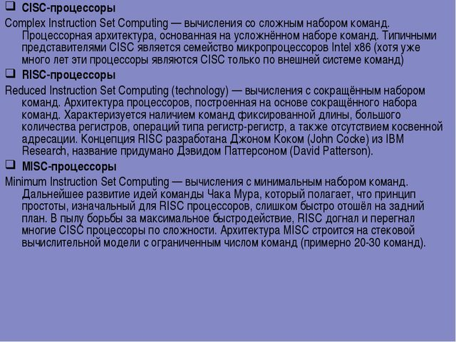 CISC-процессоры Complex Instruction Set Computing — вычисления со сложным наб...