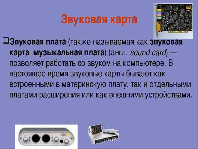 Звуковая карта Звуковая плата (также называемая как звуковая карта, музыкальн...