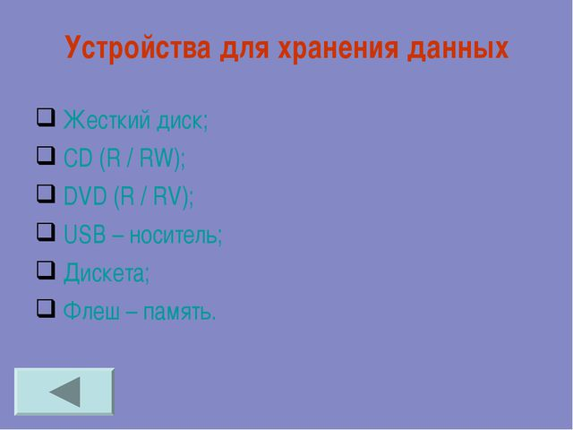 Устройства для хранения данных Жесткий диск; CD (R / RW); DVD (R / RV); USB –...